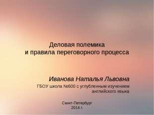 Деловая полемика и правила переговорного процесса Иванова Наталья Львовна ГБО