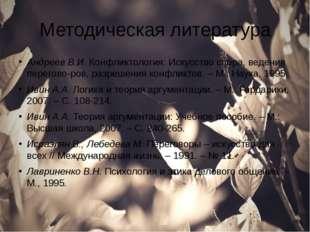 Андреев В.И. Конфликтология: Искусство спора, ведения перегово-ров, разрешени