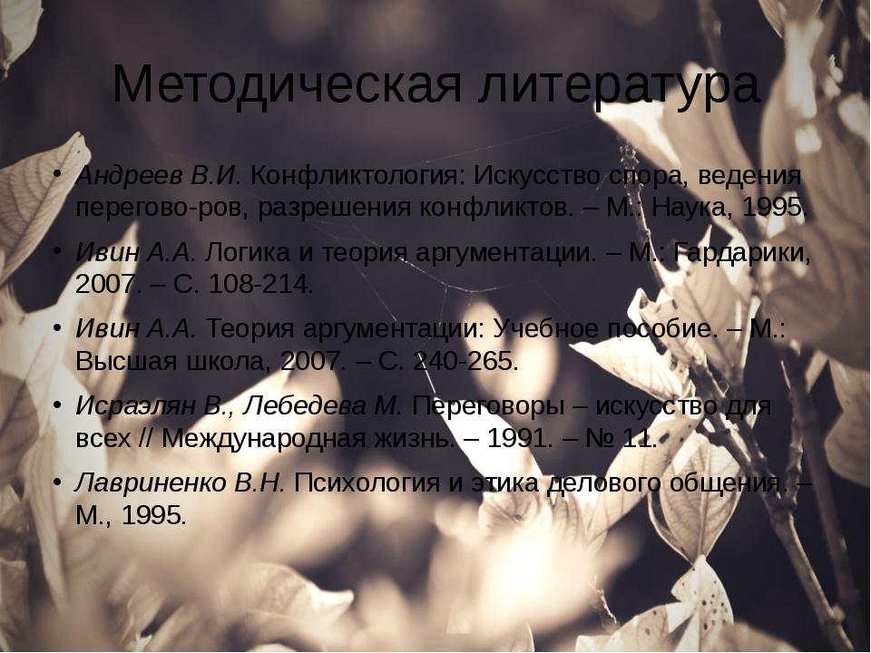 Андреев В.И. Конфликтология: Искусство спора, ведения перегово-ров, разрешени...