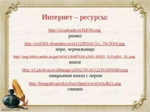 http://s3.uploads.ru/BdO9t.png рамка http://cs10561.vkontakte.ru/u111299510/-
