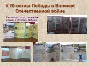 Съемные стенды, созданные в музее к 70-летию Победы