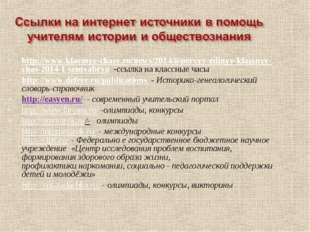 http://www.klassnye-chasy.ru/news/2014/8/pervyy-edinyy-klassnyy-chas-2014-1-s