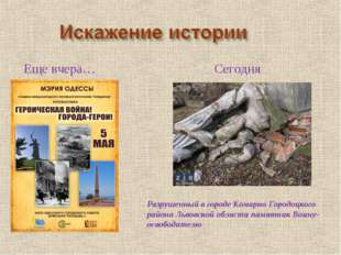Еще вчера… Сегодня Разрушенный в городе Комарно Городоцкого района Львовской