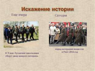 Еще вчера Сегодня парад ветеранов-нацистов в Риге 2014 год К 9 мая Луганские