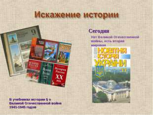 Сегодня В учебниках истории § о Великой Отечественной войне 1941-1945 годов Н