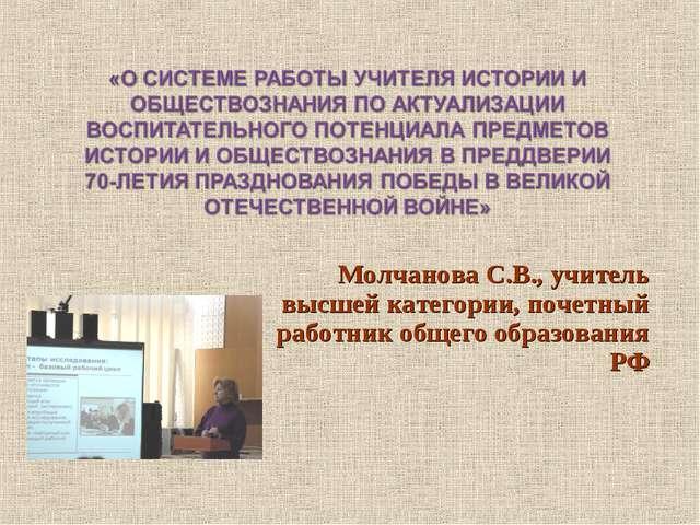 Молчанова С.В., учитель высшей категории, почетный работник общего образовани...