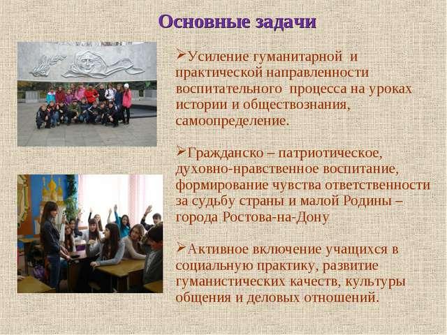 Усиление гуманитарной и практической направленности воспитательного процесса...