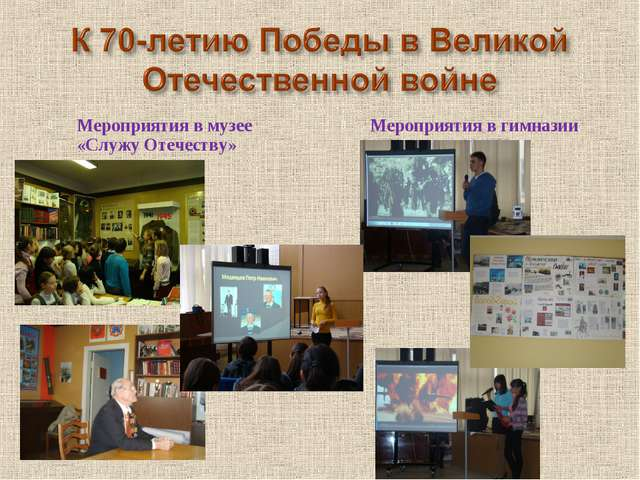 Мероприятия в музее «Служу Отечеству» Мероприятия в гимназии