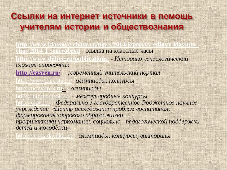 http://www.klassnye-chasy.ru/news/2014/8/pervyy-edinyy-klassnyy-chas-2014-1-s...
