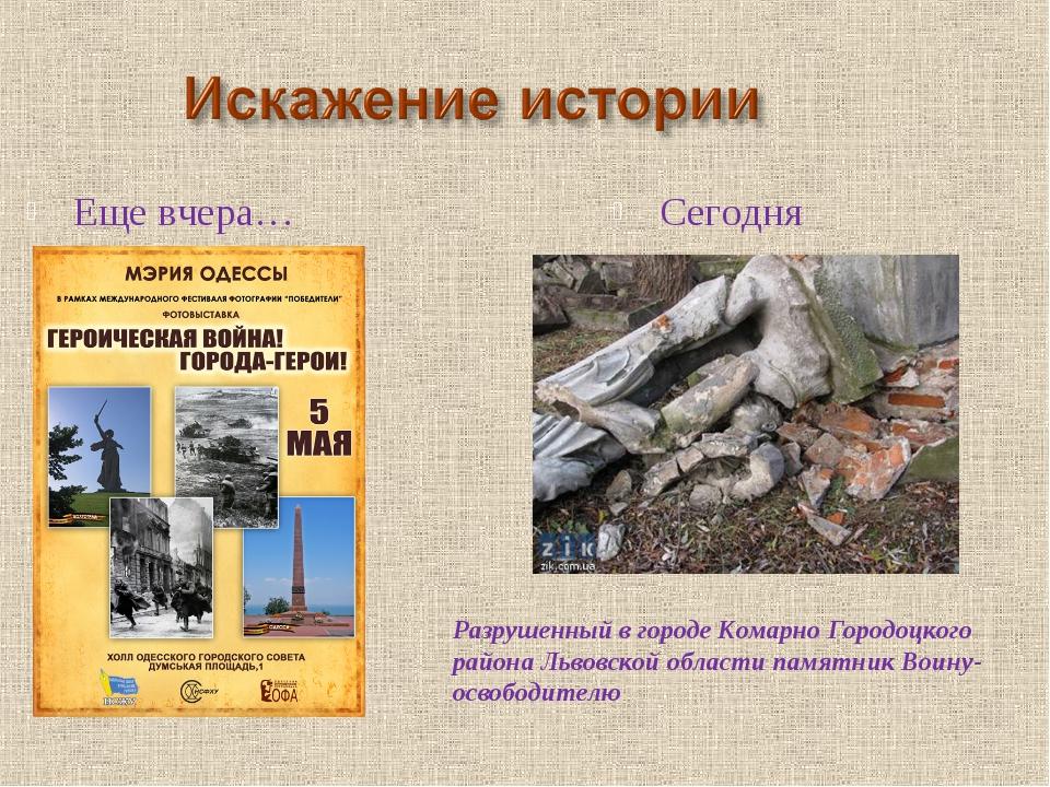 Еще вчера… Сегодня Разрушенный в городе Комарно Городоцкого района Львовской...