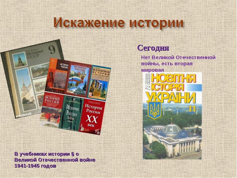 Сегодня В учебниках истории § о Великой Отечественной войне 1941-1945 годов Н...