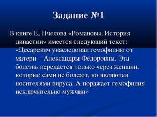 Задание №1 В книге Е. Пчелова «Романовы. История династии» имеется следующий