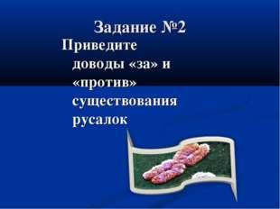 Задание №2 Приведите доводы «за» и «против» существования русалок