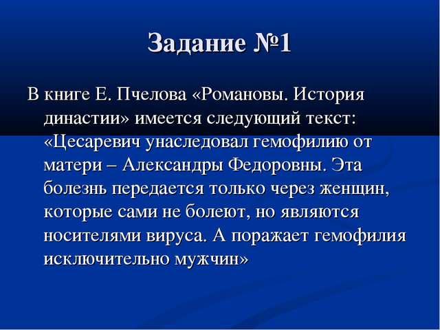 Задание №1 В книге Е. Пчелова «Романовы. История династии» имеется следующий...