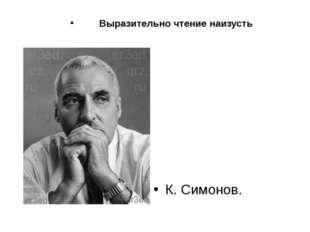 Выразительно чтение наизусть К. Симонов.