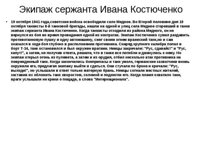 Экипаж сержанта Ивана Костюченко 19 октября 1941 года,советские войска освобо...