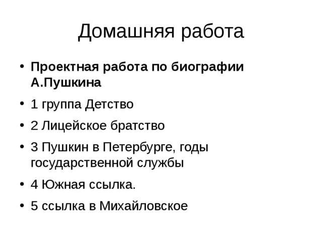 Домашняя работа Проектная работа по биографии А.Пушкина 1 группа Детство 2 Ли...