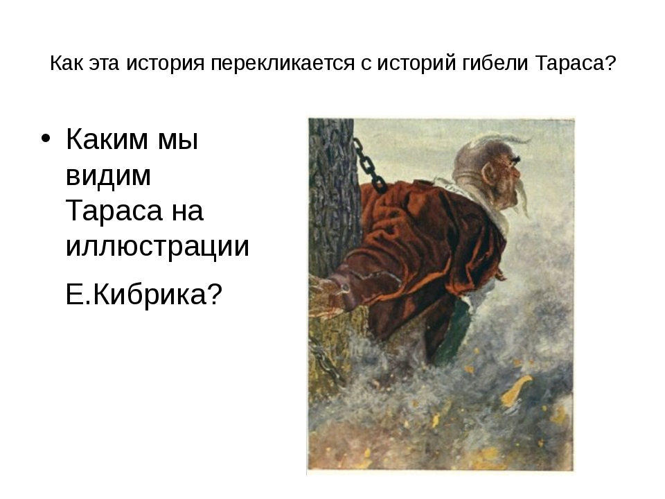 Как эта история перекликается с историй гибели Тараса? Каким мы видим Тараса...