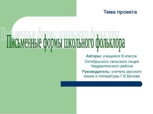 Тема проекта Авторы: учащиеся 8 класса Октябрьского сельского лицея Чердаклин