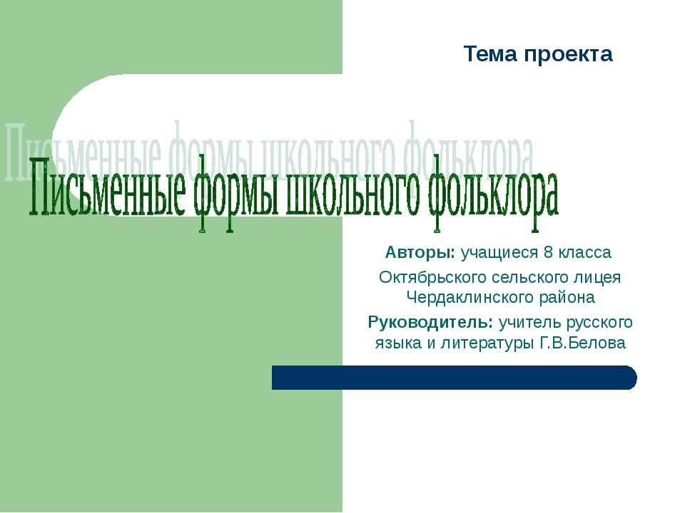 Тема проекта Авторы: учащиеся 8 класса Октябрьского сельского лицея Чердаклин...