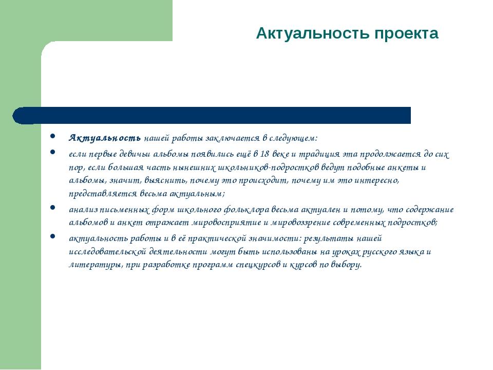 Актуальность проекта Актуальность нашей работы заключается в следующем: если...