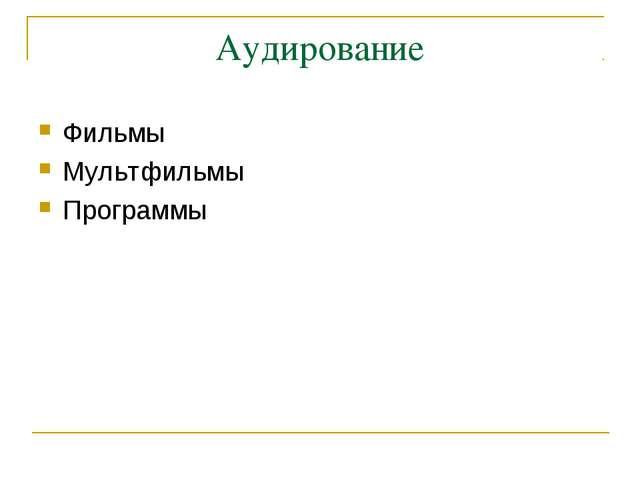 Аудирование Фильмы Мультфильмы Программы