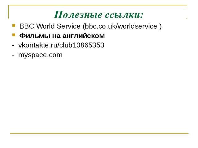 Полезные ссылки: BBC World Service (bbc.co.uk/worldservice) Фильмы на англий...
