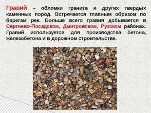 11.3.12 Гравий – обломки гранита и других твердых каменных пород. Встречается
