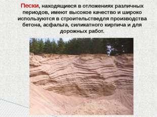 Пески, находящиеся в отложениях различных периодов, имеют высокое качество и