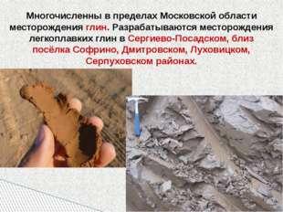 Многочисленны в пределах Московской области месторождения глин. Разрабатывают