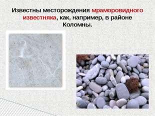 Известны месторождения мраморовидного известняка, как, например, в районе Кол
