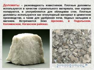 Доломиты – разновидность известняков. Плотные доломиты используются в качеств