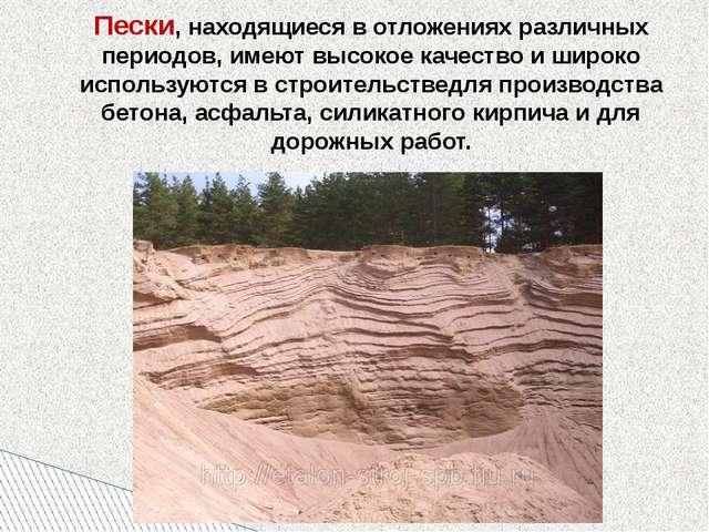 Пески, находящиеся в отложениях различных периодов, имеют высокое качество и...