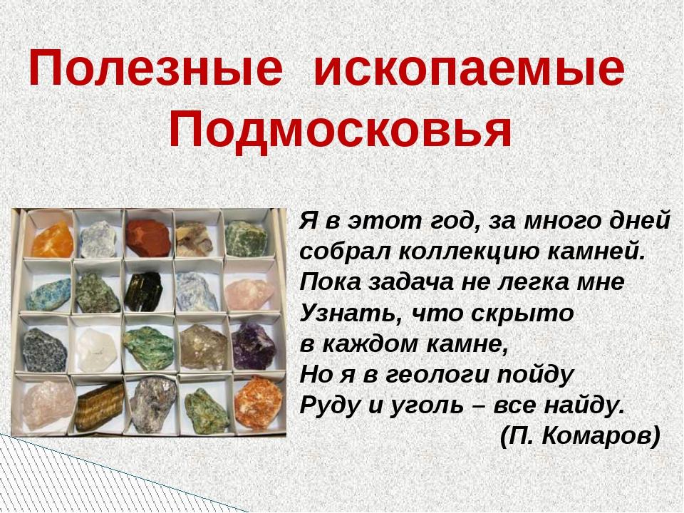 Полезные ископаемые Подмосковья Я в этот год, за много дней собрал коллекцию...