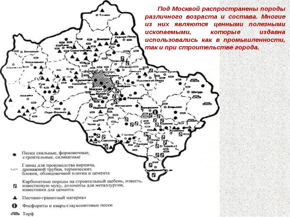 11.3.12 Под Москвой распространены породы различного возраста и состава. Мног...