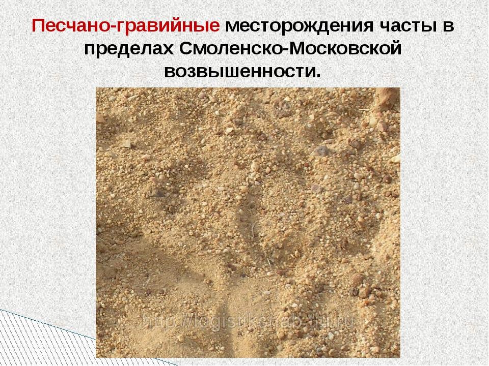 Песчано-гравийные месторождения часты в пределах Смоленско-Московской возвыше...