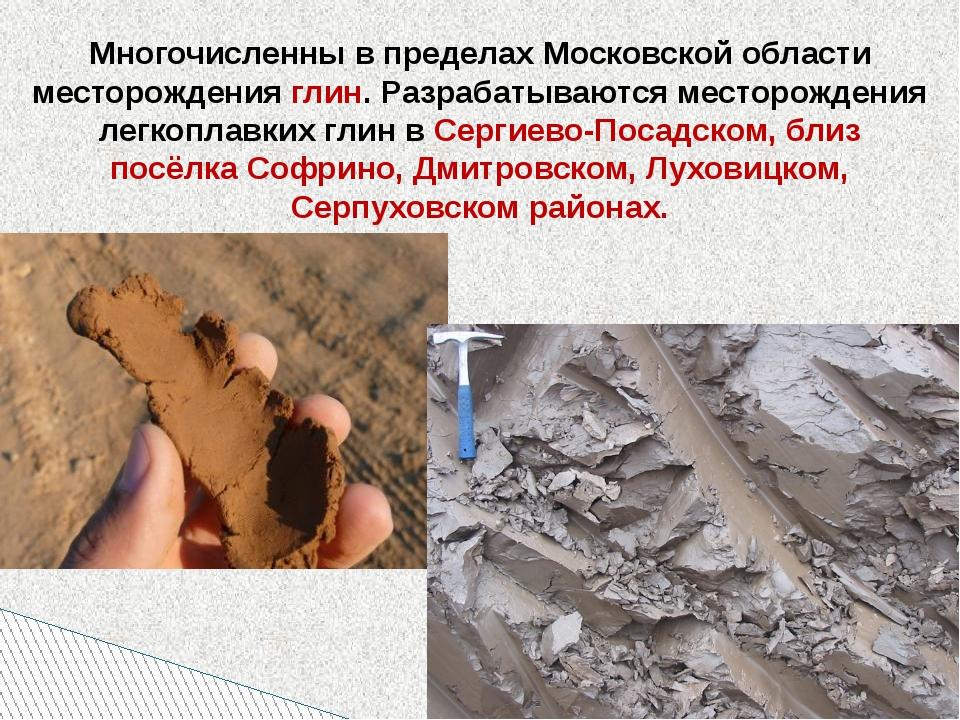 Многочисленны в пределах Московской области месторождения глин. Разрабатывают...