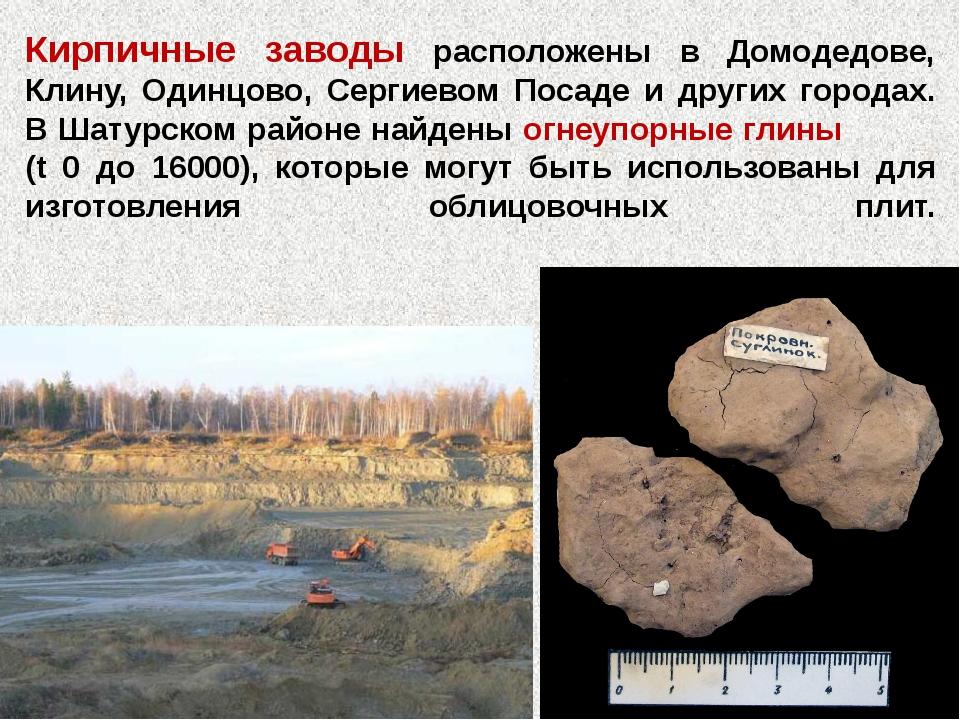 Кирпичные заводы расположены в Домодедове, Клину, Одинцово, Сергиевом Посаде...