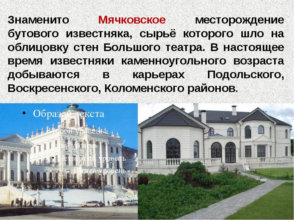 Знаменито Мячковское месторождение бутового известняка, сырьё которого шло на...