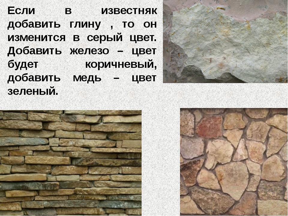 Если в известняк добавить глину , то он изменится в серый цвет. Добавить желе...