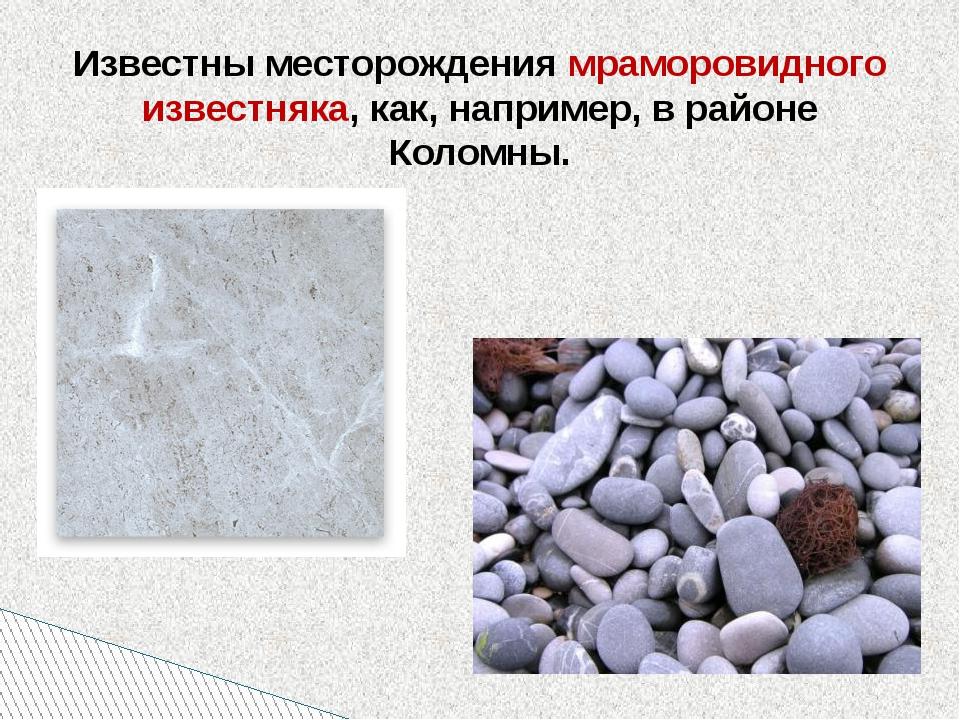 Известны месторождения мраморовидного известняка, как, например, в районе Кол...