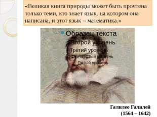 «Великая книга природы может быть прочтена только теми, кто знает язык, на ко