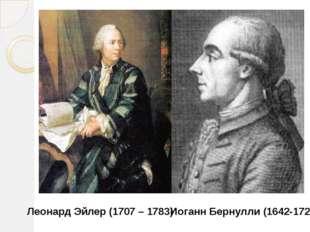 Леонард Эйлер (1707 – 1783) Иоганн Бернулли (1642-1727)