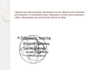 Сферическая тригонометрия, являющаяся частью сферической геометрии, рассматри