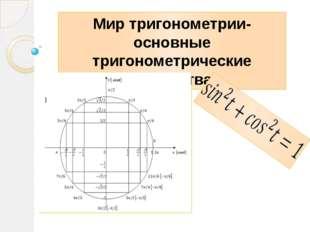 Мир тригонометрии- основные тригонометрические тождества