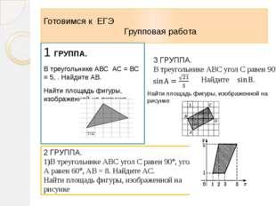 Готовимся к ЕГЭ Групповая работа 1 ГРУППА. В треугольнике АВС АС = ВС = 5, .