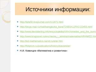 Источники информации:  http://laila50.livejournal.com/111671.html http://bl