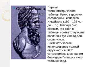 Первые тригонометрические таблицы были, вероятно, составлены Гиппархом Никейс