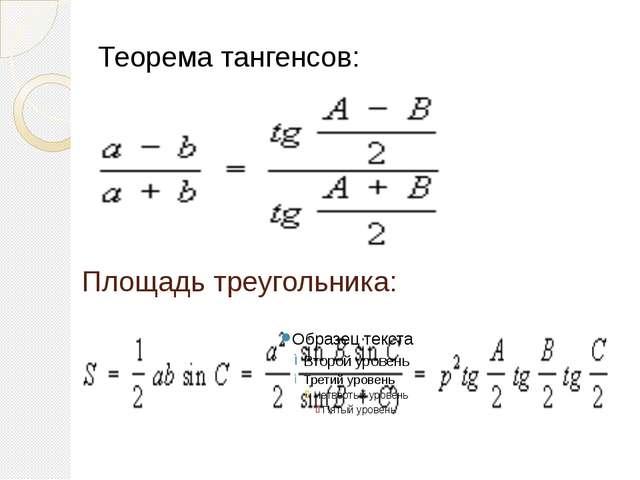 Площадь треугольника: Теорема тангенсов: Название «тангенс», происходящее от...