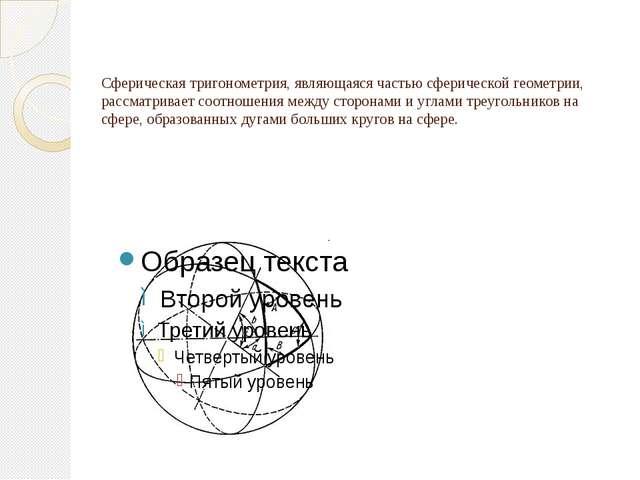 Сферическая тригонометрия, являющаяся частью сферической геометрии, рассматри...
